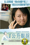 1 Litre of Tears 一公升眼淚 (2006) (Region Free DVD) (English Subtitled) Japanese movie
