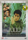 2000 A.D. (1991) (Region 3 DVD) (English Subtitled)