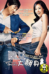200 Pounds Beauty 醜女大翻身 (2006) (Region 3 DVD) (English Subtitled) Korean movie