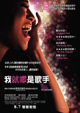 20 Feet From Stardom 我就嚟是歌手 DVD (Region 3) (Hong Kong Version) a.k.a. Twenty Feet From Stardom