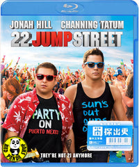 22 Jump Street Blu-Ray (2014) (Region Free) (Hong Kong Version)