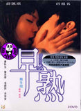 2 Young 早熟 (2005) (Region Free DVD) (English Subtitled)