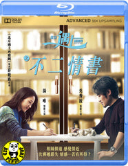Book Of Love 北京遇上西雅圖之不二情書 Blu-ray (2016) (Region A) (English Subtitled) aka Finding Mr. Right 2 / Beijing Meets Seattle II: Book of Love