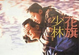 Treasure Hunt 花旗少林 (1994) (Region Free DVD) (English Subtitled)