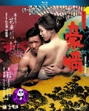 3D Naked Ambition Blu-ray (2014) (Region Free) (English Subtitled) (2D Version) a.k.a. Naked Ambition 2