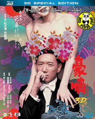 3D Naked Ambition Blu-ray (2014) (Region Free) (English Subtitled) 3D Special Edition a.k.a. Naked Ambition 2
