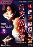 3 Days of a Blind Girl (1993) 盲女72小時 (Region 3 DVD) (English Subtitled)