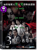3 AM Part 2 三點終再勾魂 (2013) (Region 3 DVD) (English Subtitled) Thai movie