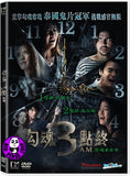 3 AM 勾魂三點終 (2013) (Region 3 DVD) (English Subtitled) Thai Movie