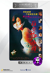 3 Days Of A Blind Girl (1992) (Region Free DVD) (English Subtitled) (Legendary Collection)