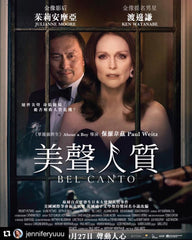 Bel Canto Blu-Ray (2018) 美聲人質 (Region A) (Hong Kong Version)