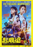Keyboard Warriors 起底組 (2018) (Region 3 DVD) (English Subtitled)