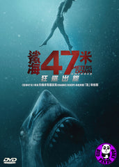 47 Meters Down: Uncaged (2019) 鯊海47米: 狂鯊出籠 (Region 3 DVD) (Chinese Subtitled)