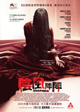 Suspiria 陰風陣陣 Blu-Ray (2018) (Region A) (Hong Kong Version)