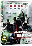4 Bia 四條大路通陰間 (2008) (Region 3 DVD) (English Subtitled) Thai Movie a.k.a. Phobia