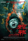 The Rope Curse 粽邪 (2019) (Region Free DVD) (English Subtitled)