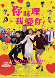 I Love You, You're Perfect, Now Change! 你咪理, 我愛你! (2019) (Region 3 DVD) (English Subtitled)