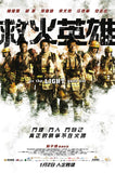 As The Light Goes Out 救火英雄 (2014) (Region 3 DVD) (English Subtitled) 2 Disc Edition