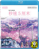 5 Centimeters Per Second 秒速五厘米 (2007) (Region A Blu-ray) (English Subtitled) Japanese Animation aka Byosoku 5 centimeters / 5 CM