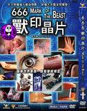 666 Mark Of The Beast 獸印晶片 (Region Free DVD) (English Subtitled)