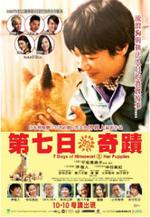 7 Days Of Himawari & Her Puppies (2013) (Region 3 DVD) (English Subtitled) Japanese movie a.k.a Wara no Tate