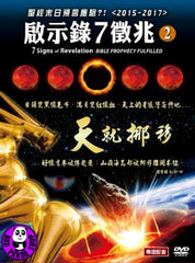 7 Signs Of Revelation Bible Prophecy Fulfilled 2 啟示錄七徵兆: 天就挪移 DVD (Region Free) (Hong Kong Version)