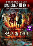 7 Signs Of Revelation Bible Prophecy Fulfilled 啟示錄七徵兆: 地與海有禍了 DVD (Region Free) (Hong Kong Version)