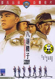7 Man Army (1976) (Region 3 DVD) (English Subtitled) (Shaw Brothers)