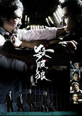 SPL 殺破狼 Blu-ray (2005) (Region A) (English Subtitled) a.k.a. Sha Po Lang / Kill Zone