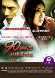 90 Minutes 九十鐘謊情色 (2012) (Region 3 DVD) (English Subtitled) Korean movie