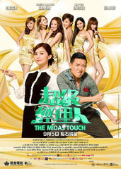 The Midas Touch Blu-ray (2013) (Region Free) (Hong Kong Version)