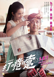 A Choo (2020) 打噴嚏 (Region 3 DVD) (English Subtitled) aka 不倒俠
