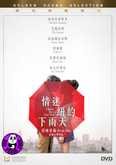 A Rainy Day in New York (2019) 情迷紐約下雨天 (Region 3 DVD) (Chinese Subtitled)