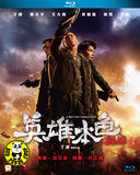 A Better Tomorrow 2018 英雄本色2018 Blu-ray (2017) (Region A) (English Subtitled)