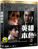 A Better Tomorrow 英雄本色 4K Remastered Blu-ray (1986) (Region A) (Hong Kong Version) (English Subtitled)