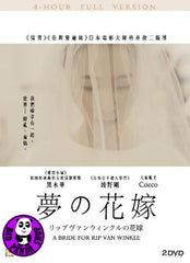 A Bride for Rip Van Winkle 夢の花嫁 2 Disc 4 Hours Full Version 四小時完整版 (2016) (Region 3 DVD) (English Subtitled) Japanese movie aka Rip Van Winkle no Hanayome