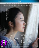 A Bride for Rip Van Winkle 夢の花嫁 Director's Cut (2016) (Region A Blu-ray) (English Subtitled) Japanese movie aka Rip Van Winkle no Hanayome