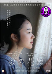 A Bride for Rip Van Winkle 夢の花嫁 Director's Cut (2016) (Region 3 DVD) (English Subtitled) Japanese movie aka Rip Van Winkle no Hanayome