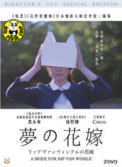 A Bride for Rip Van Winkle 夢の花嫁 2 Disc Director's Cut Special Edition (2016) (Region 3 DVD) (English Subtitled) Japanese movie aka Rip Van Winkle no Hanayome