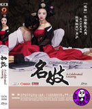 A Celebrated Gisaeng 名妓 (2014) (Region 3 DVD) (English Subtitled) Korean movie aka Myeong-Gi