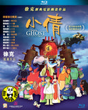 A Chinese Ghost Story - The Tsui Hark Animation 小倩 - 徐克動畫作品 Blu-ray (1997) (Region A) (English Subtitled)