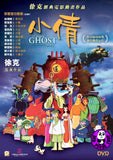A Chinese Ghost Story - The Tsui Hark Animation 小倩 - 徐克動畫作品 (1997) (Region 3 DVD) (English Subtitled)