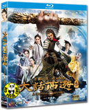 A Chinese Odyssey Part 3 大話西遊 III 叁 Blu-ray (2016) (Region A) (English Subtitled)