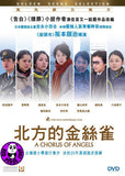 A Chorus of Angels (2012) (Region 3 DVD) (English Subtitled) Japanese movie a.k.a Kita no kanariatachi