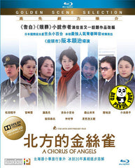 A Chorus of Angels (2012) (Region A Blu-ray) (English Subtitled) Japanese movie a.k.a Kita no kanariatachi