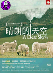 A Clear Sky 晴朗的天空 DVD (CNEX) (Region 3) (Hong Kong Version)