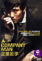A Company Man 企業殺手 (2012) (Region 3 DVD) (English Subtitled) Korean movie
