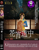 A Courtesan with Flowered Skin (2014) (Region 3 DVD) (English Subtitled) Japanese Movie a.k.a. Hanayoi Dochu