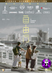A Family Tour 自由行 (2018) (Region 3 DVD) (English Subtitled)