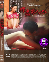 A Good Woman 裸盡男人心 (2015) (Region 3 DVD) (English Subtitled) Korean movie